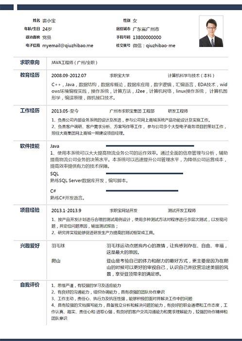 QNH094常规通用简历模板