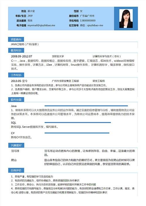 QNH095常规通用简历模板