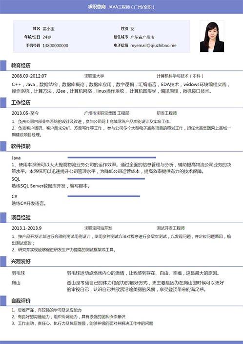 QNH098&nbsp常规通用简历模板