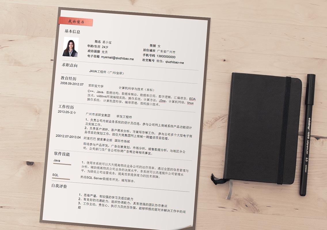 求职宝简历模板丨QCH001-求职宝简历