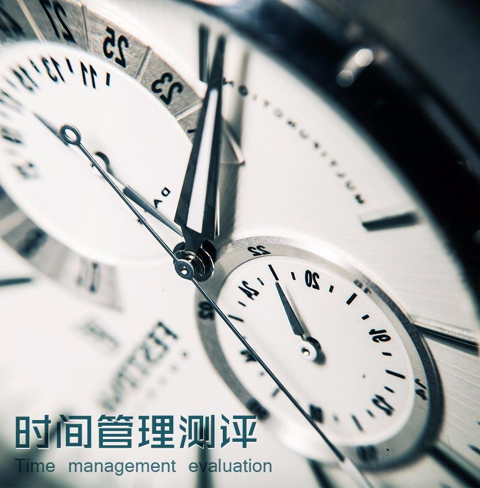 职业标丨时间管理-求职宝