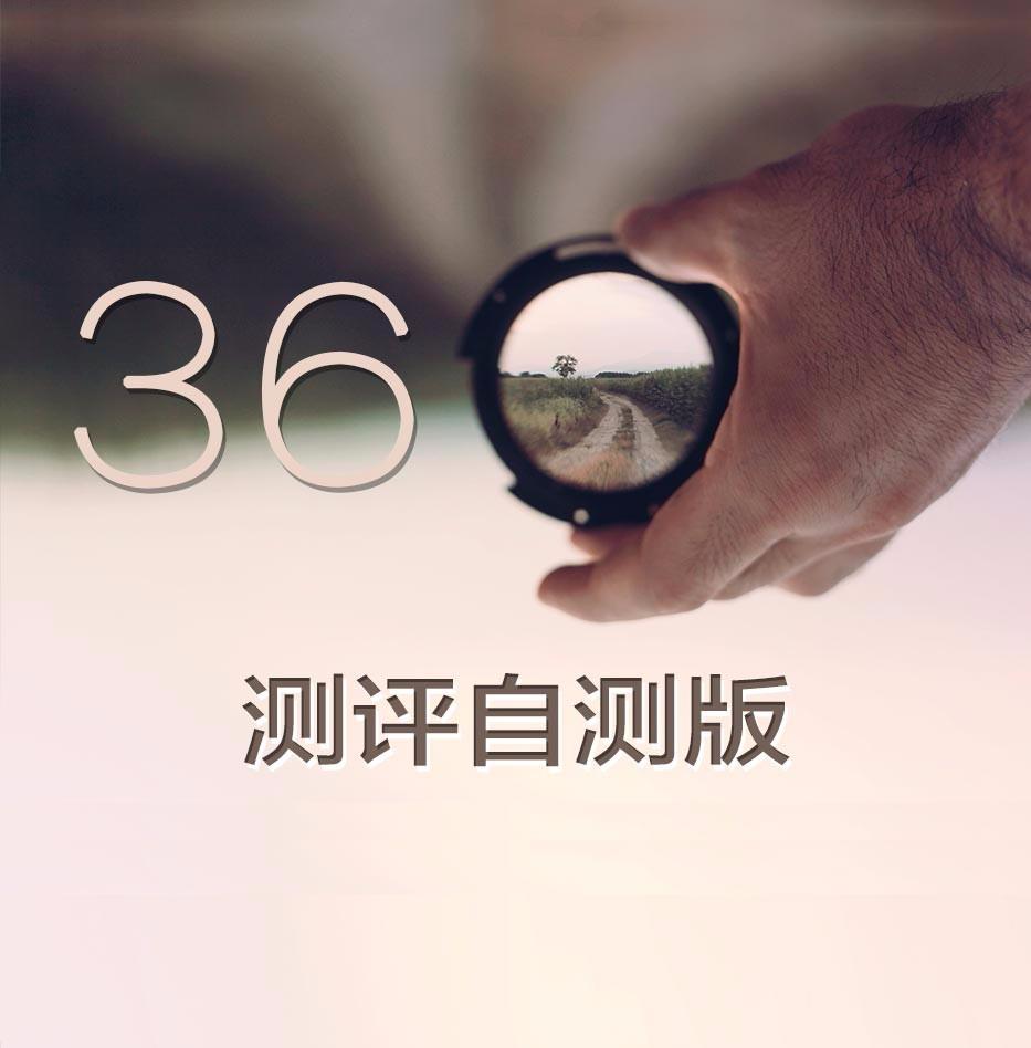 360测评自测版