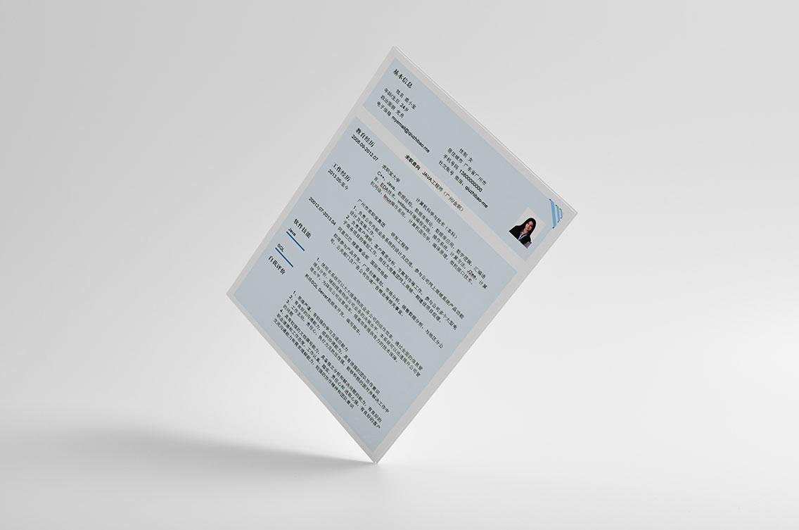求职宝简历模板丨QCH014-求职宝简历
