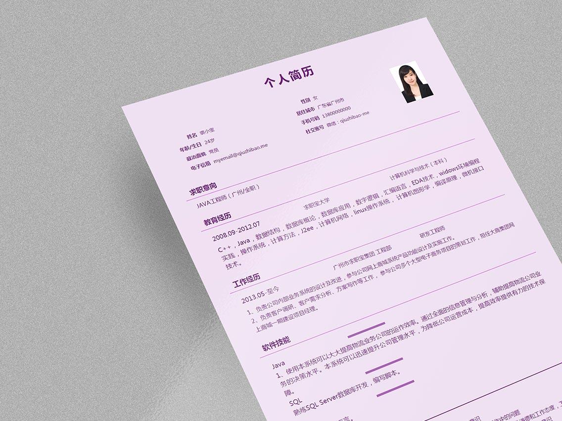 求职宝简历模板丨QCH034-求职宝简历