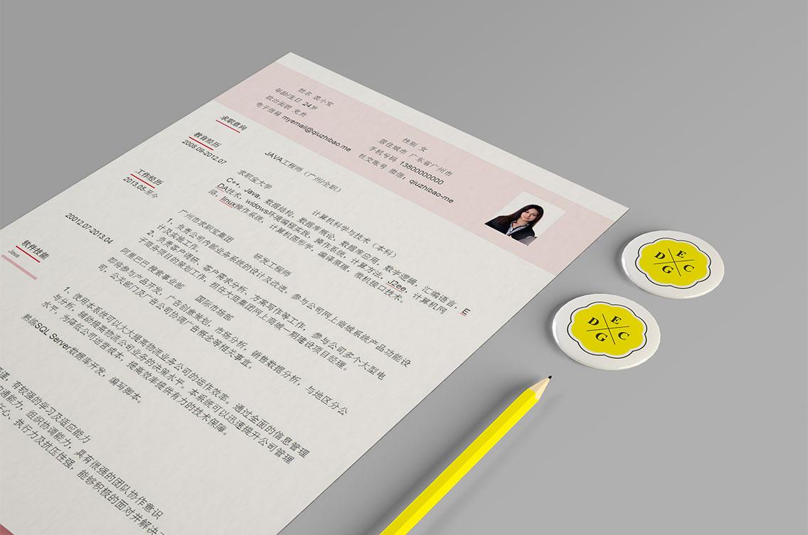 求职宝简历模板丨QCH015-求职宝简历