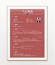 QNH051&nbsp常规通用简历模板
