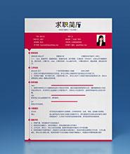 QNH059&nbsp常规通用简历模板