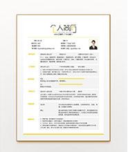 QNH060&nbsp常规通用简历模板