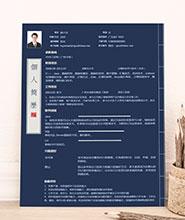 QNH071&nbsp常规通用简历模板