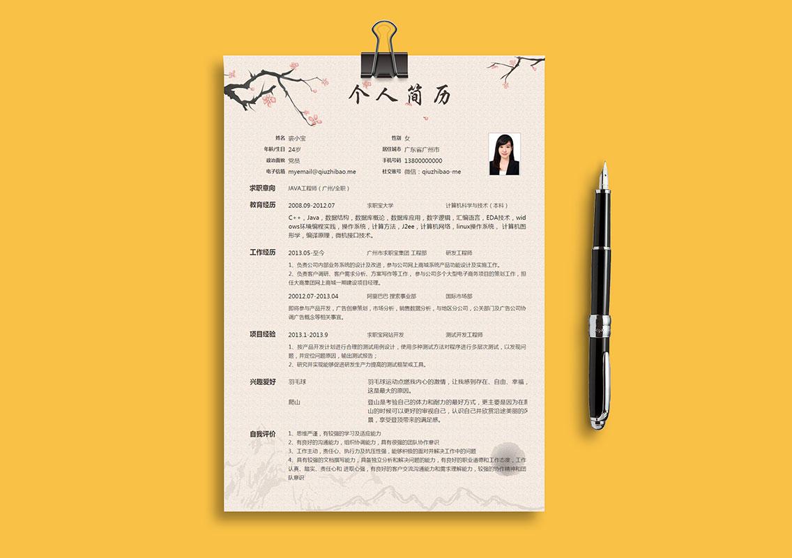 求职宝简历模板丨QNH079-求职宝简历