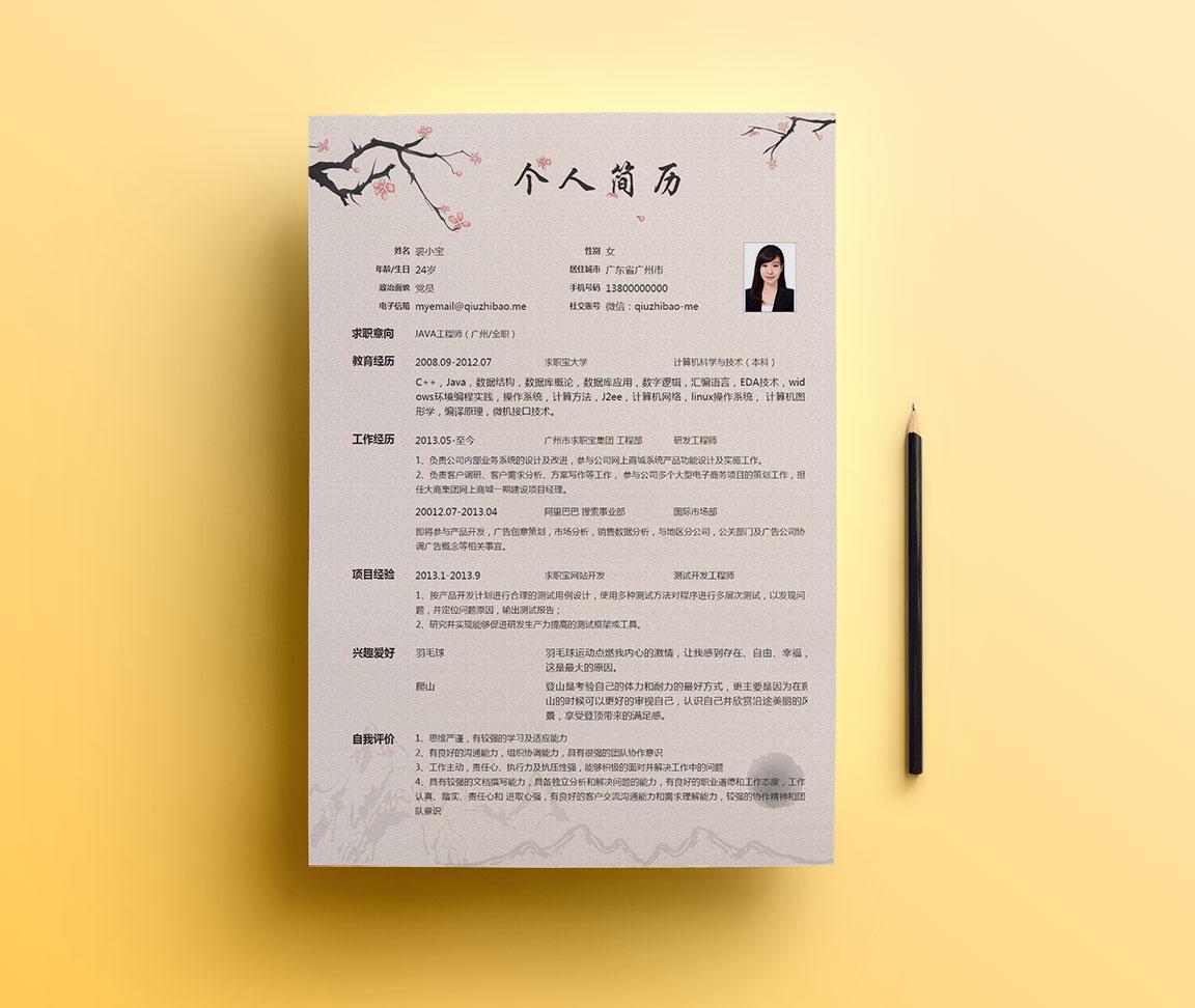 QNH079&nbsp常规通用简历模板