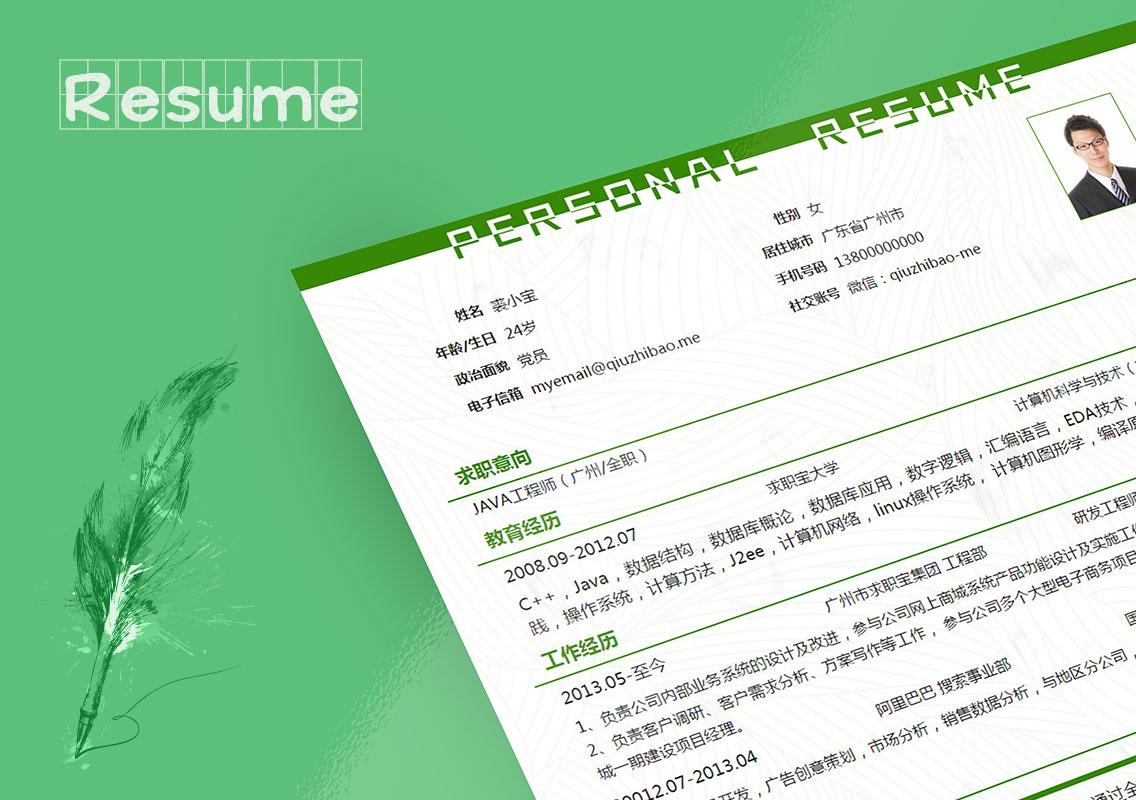 求职宝简历模板丨QNH086-求职宝简历