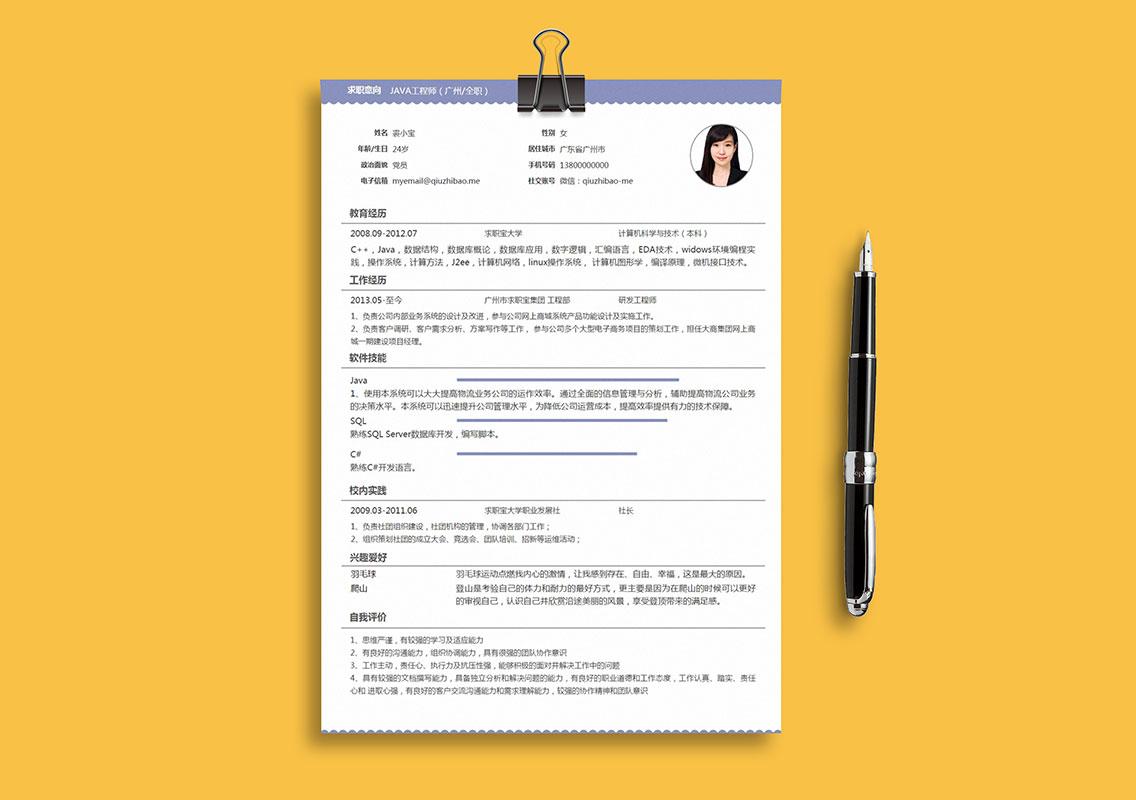 求职宝简历模板丨QNH093-求职宝简历
