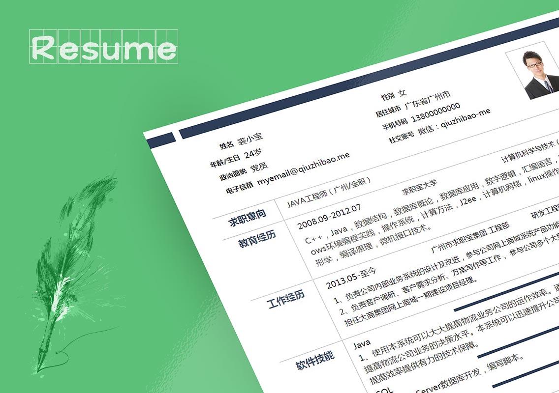 求职宝简历模板丨QNH094-求职宝简历