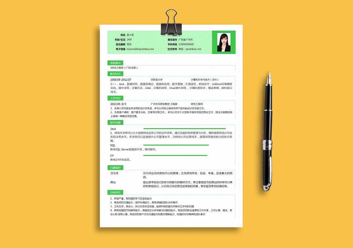 求职宝简历模板丨QNH095-求职宝简历