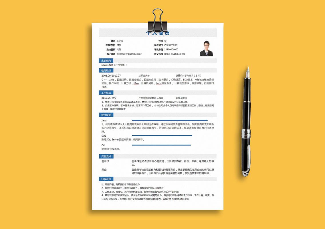 求职宝简历模板丨QNH096-求职宝简历