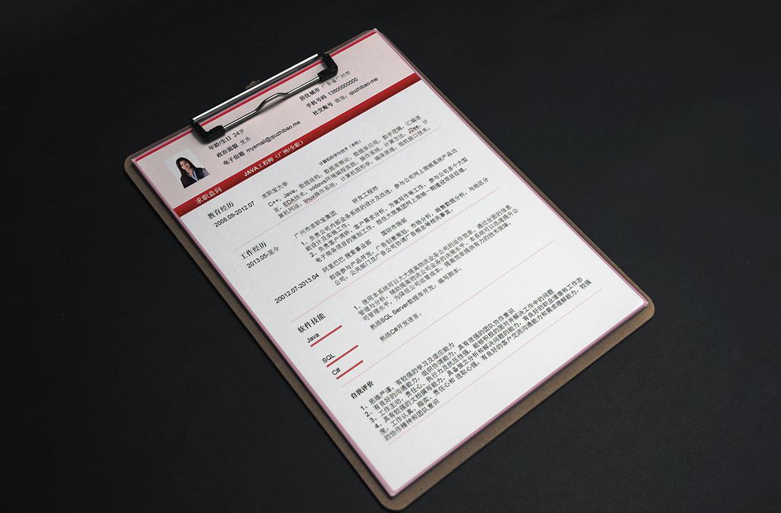求职宝简历模板丨QCH025-求职宝简历