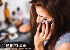 职业标丨沟通能力-求职宝